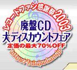 廃盤CD大ディスカウントフェア
