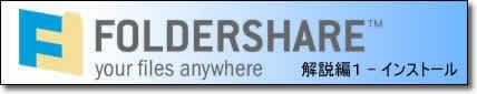 foldershare_logo1.jpg