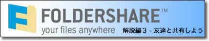 foldershare_logo3.jpg