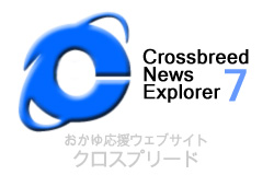 クロスブリード