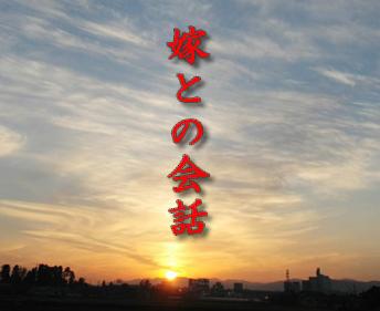 嫁との会話24 – キャンプデビュー2