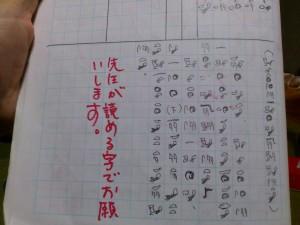先生が読める字でお願いします。