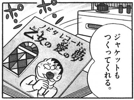 nobita3