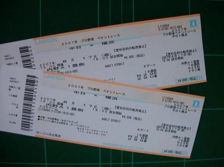 ticket20070809